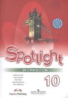 Английский язык. Рабочая тетрадь.10 класс. Пособие для учащихся общеобразовательных организаций