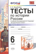 Тесты по истории России. 6 класс. В 2-х частях. Часть 2. К учебнику под редакцией А.В. Торкунова