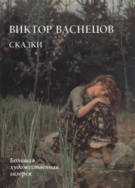 Астахов Ю. Виктор Васнецов. Сказки ISBN: 9785779351928
