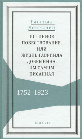 Добрынин Г. Истинное повествование, или Жизнь Гавриила Добрынина, им самим писанная. 1752-1823 что на 10 копеек 1823 года цена