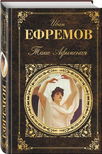 Ефремов И. Таис Афинская таис