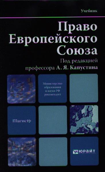 Право Европейского Союза. Учебник для вузов