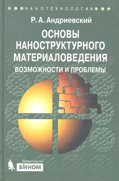 Основы наноструктурного материаловедения...