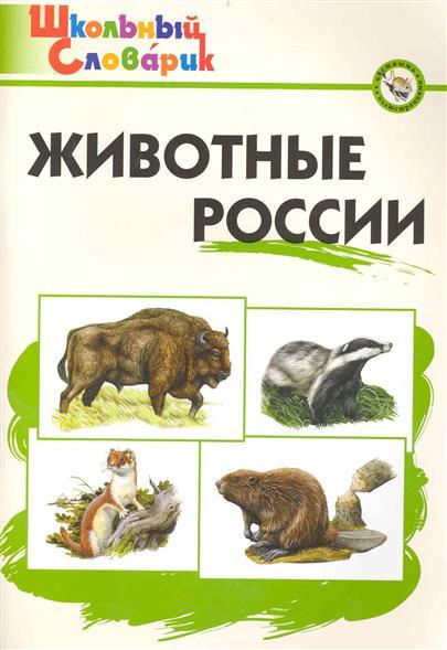 Животные России Нач. школа