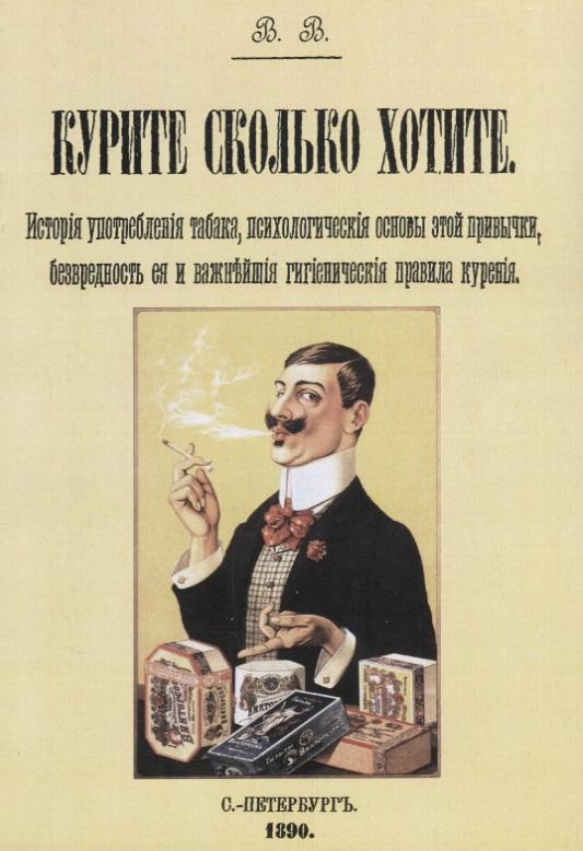 Курите сколько хотите. История употребления табака, психологические основы этой привычки, безвредность и важнейшие гигиенические  правила курения