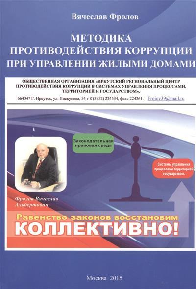 Методика противодействия коррупции при управлении жилыми домами