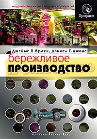 Вумек Дж., Джонс Д. Бережливое производство книги альпина паблишер бережливое производство