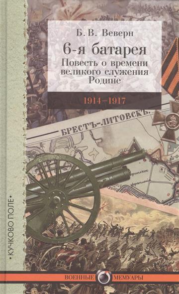 Веверн Б. 6-я батарея. Повесть о времени великого служения Родине. 1914-1917