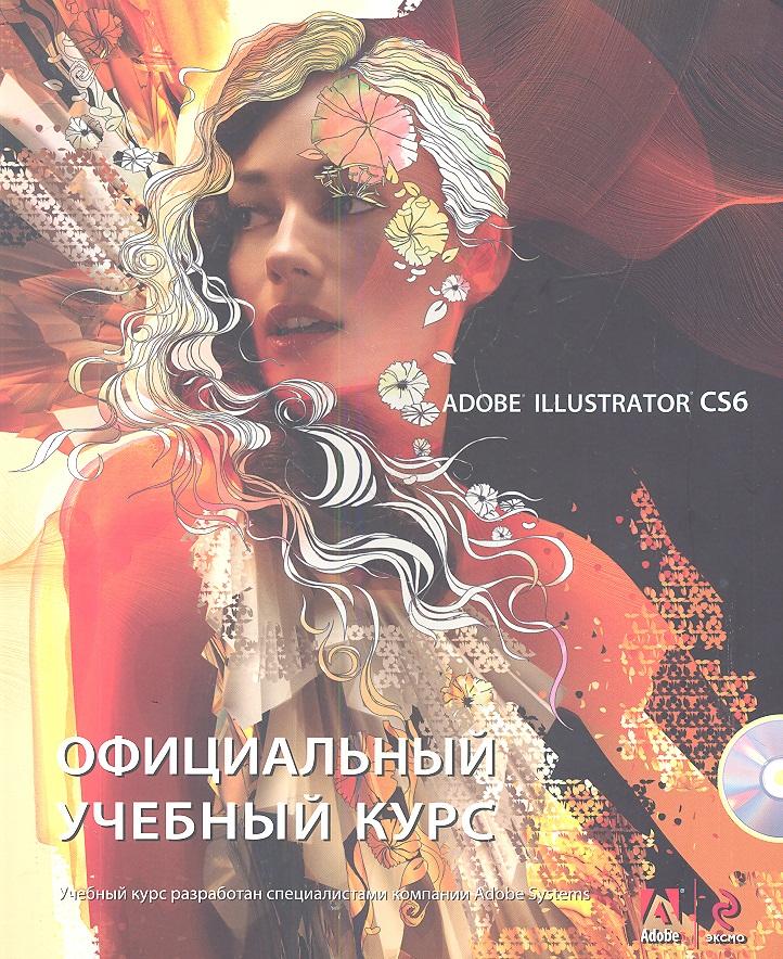 Райтман М. (пер.) Adobe Illustrator CS6. Официальный учебный курс. (+CD) ISBN: 9785699603916 обручев в а adobe photoshop lightroom 5 официальный учебный курс cd