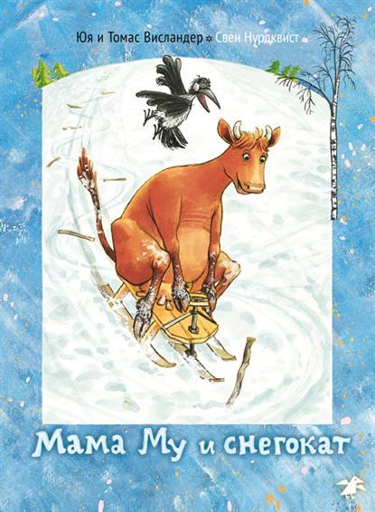 Висландер Ю., Висландер Т. Мама Му и снегокат