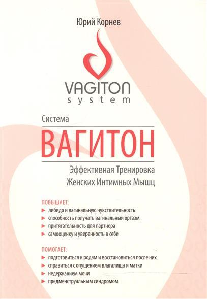 Система Вагитон. Эффективная Тренировка Женских Интимных Мышц