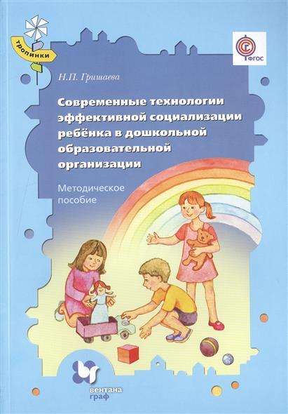 Современные технологии эффективной социализации ребенка в дошкольной образовательной организации. Методическое пособие