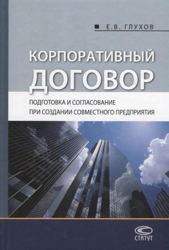 Глухов Е.В. Корпоративный договор. Подготовка и согласование при создании совместного предприятия корпоративный пейнтбол