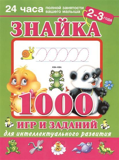 Знайка. 1000 игр и заданий для интеллектуального развития. 2-3 года. 24 часа полной занятости вашего малыша