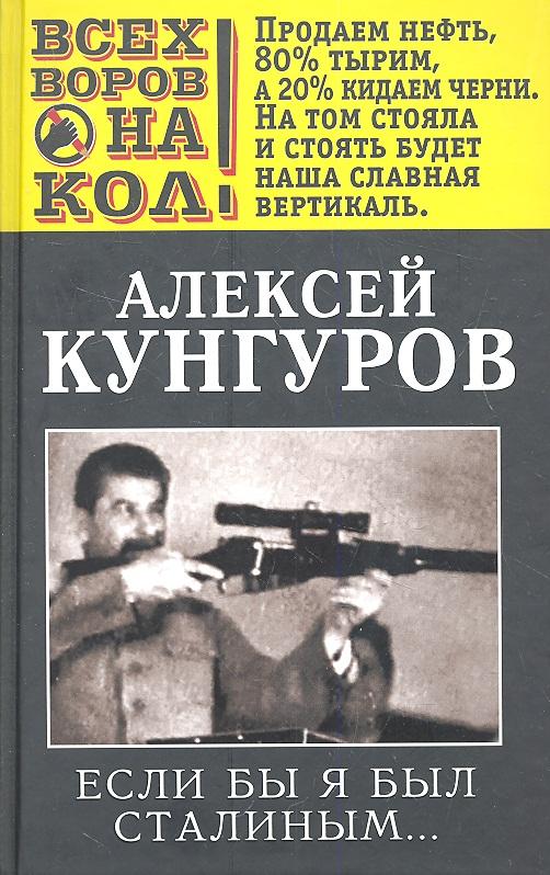 Кунгуров А. Если бы я был Сталиным… игорь сахновский если бы я был спесивцевым