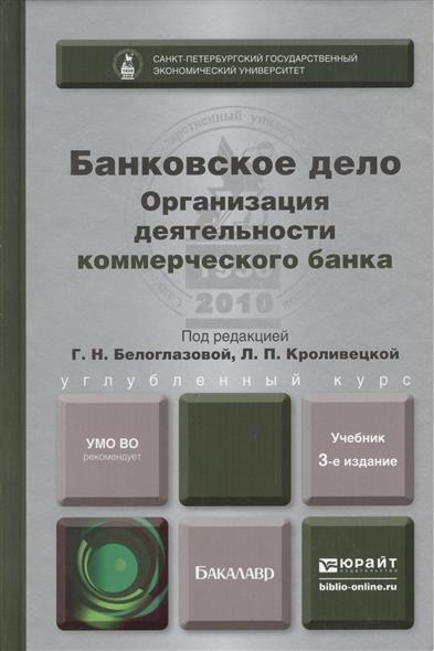 Белоглазова Г.: Банковское дело. Организация деятельности коммерческого банка. Учебник для бакалавров. 3-е издание, переработанное и дополненное