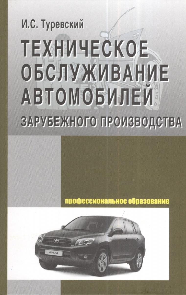 Туревский И. Тех. обслуживание автомобилей зарубежного производства