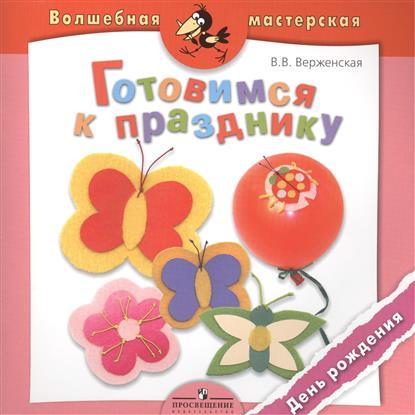 Верженская В. Готовимся к празднику. День рождения. Пособие для детей 4-7 лет