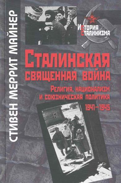Сталинская священная война... 1941-1945