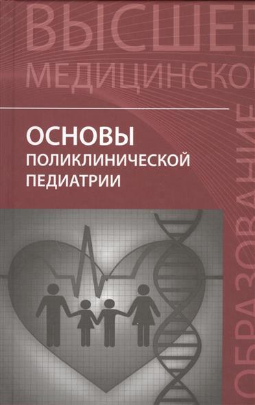 Основы поликлинической педиатрии. Учебное пособие для вузов