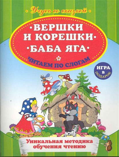 Вершки и корешки Баба Яга Читаем по слогам