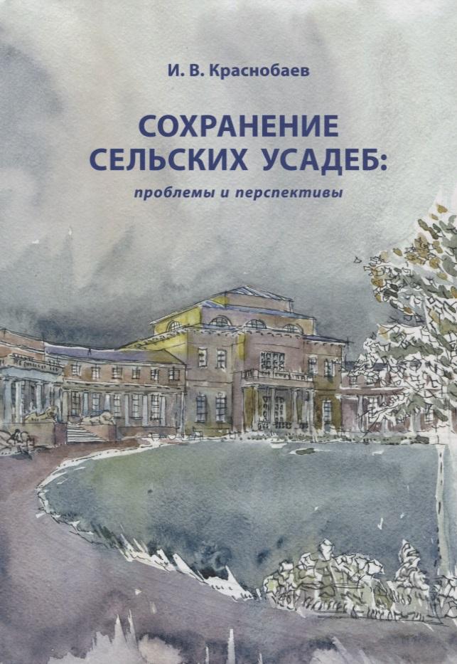 Краснобаев И. Сохранение сельских усадеб: проблемы и перспективы
