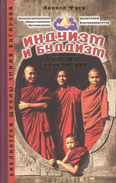 Альманах. Индуизм и буддизм. Краткая энциклопедия