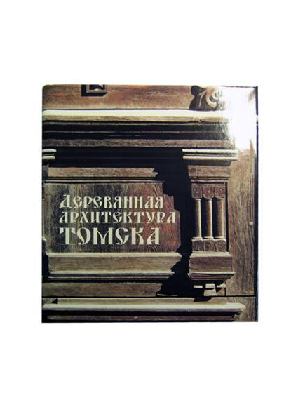 Деревянная архитектура города Томска