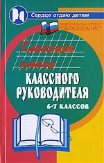 Классная книга классного руководителя 6-7-х кл