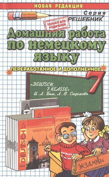 Домашняя работа но немецкому языку за 7 класс к учебнику