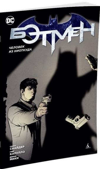 Бэтмен: Человек из ниоткуда. Графический роман