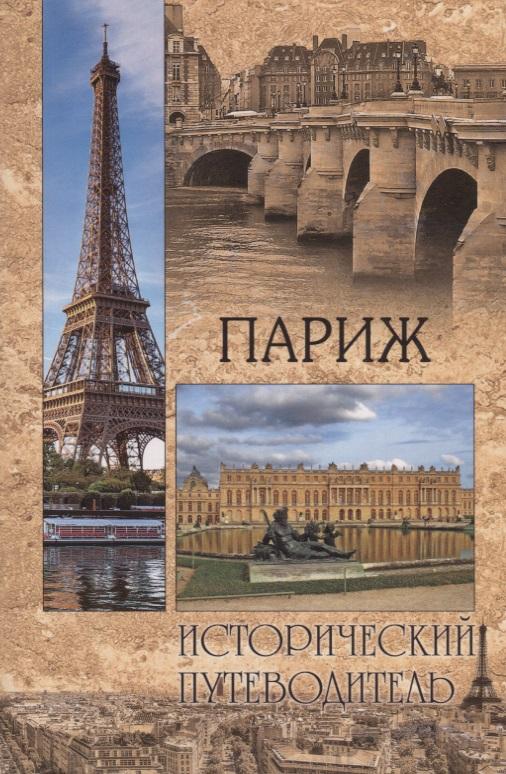 Прокофьева Е. Париж