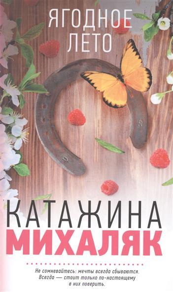 купить Михаляк К. Ягодное лето по цене 49 рублей