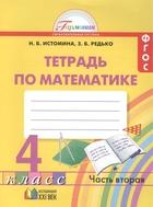 Математика. Рабочая тетрадь к учебнику для 4 класса общеобразовательных учреждений. В двух частях. Часть 2