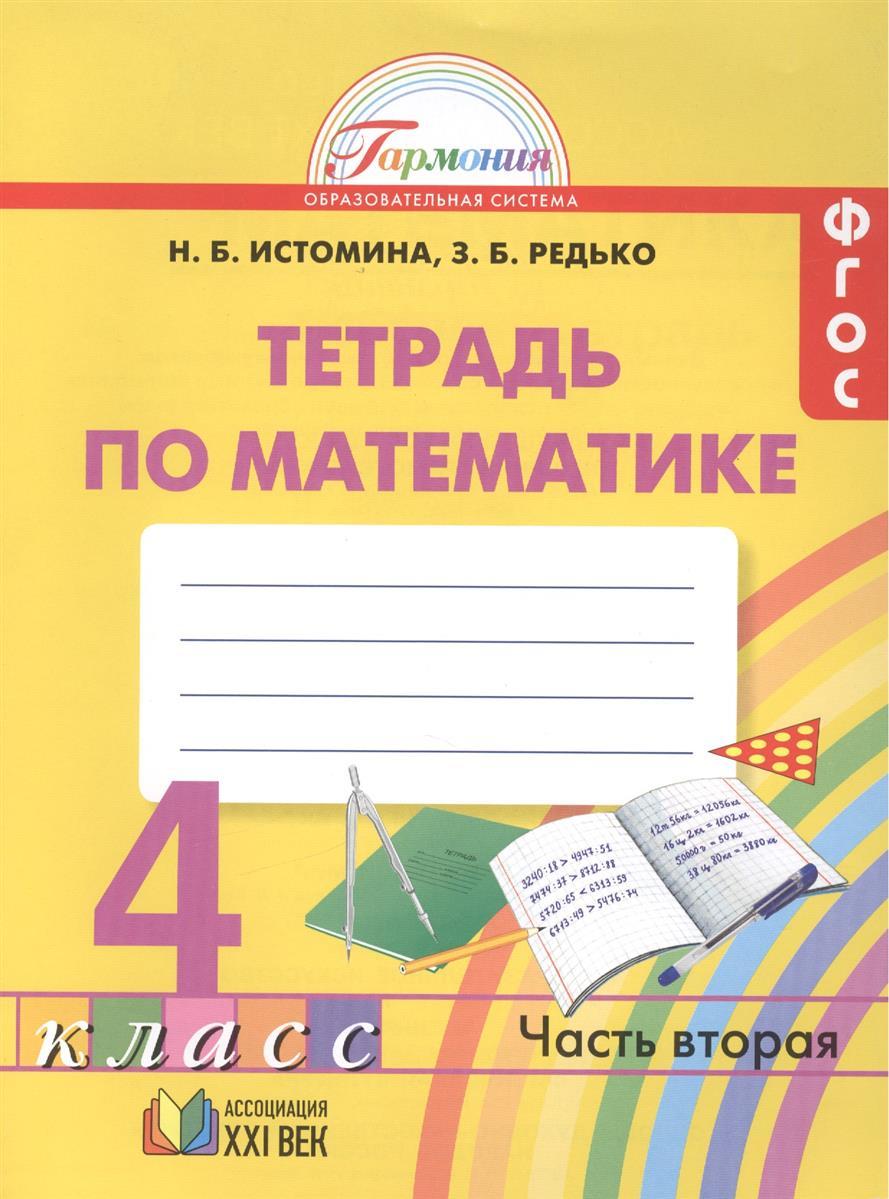 все цены на Истомина Н., Редько З. Математика. Рабочая тетрадь к учебнику для 4 класса общеобразовательных учреждений. В двух частях. Часть 2 ISBN: 9785418006707 онлайн