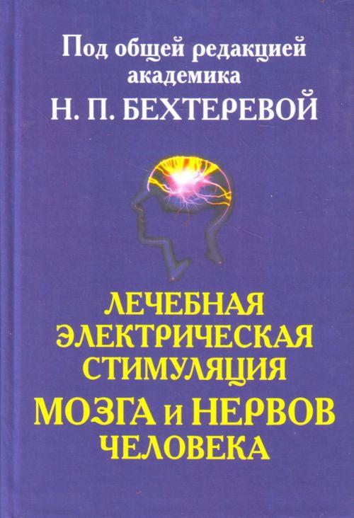 Бехтерева Н. (ред.) Лечебная электрич. стимуляция мозга и нервов человека лобзик электрич elitech пл0885