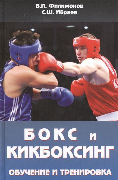 Бокс и кикбоксинг. Обучение и тренировка. Учебно-методическое пособие для тренеров-преподавателей по боксу и кикбоксингу
