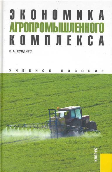 Экономика агропромышленного комплекса Учеб. пос.