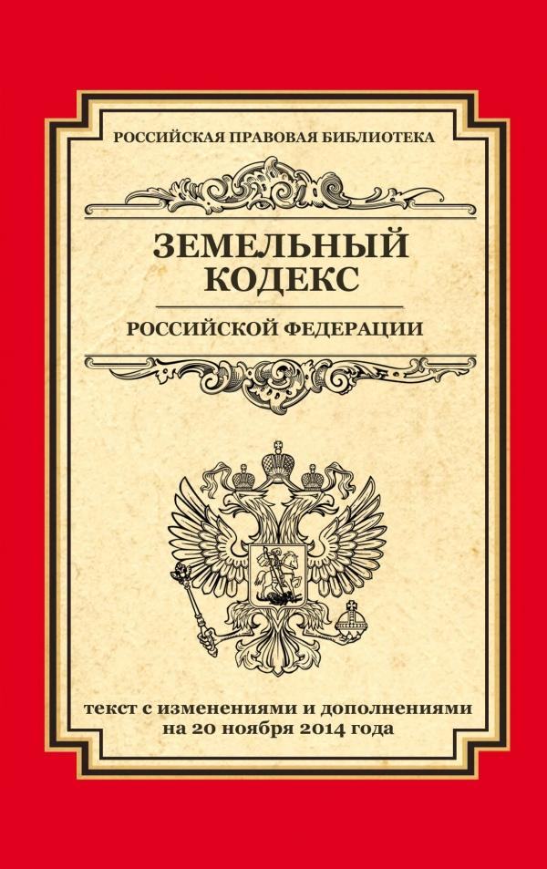 Земельный кодекс Российской Федерации. Текст с изменениями и дополнениями на 20 ноября 2014 года