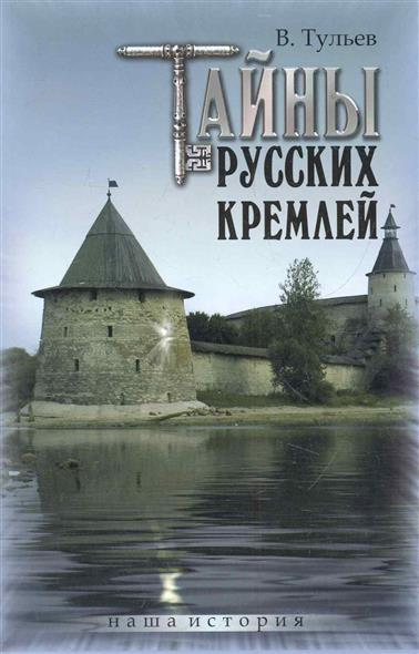 Тайны русских кремлей