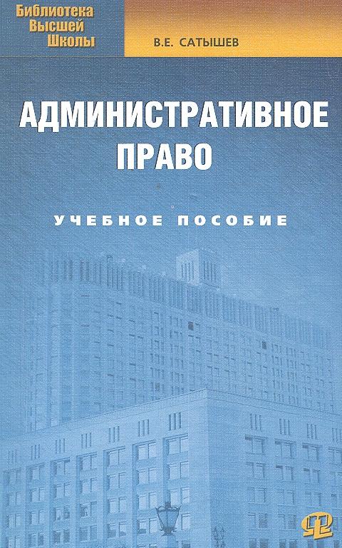 Сатышев В. Административное право Учеб. пос. цена 2017