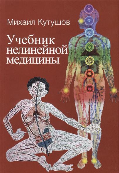 Кутушов М. Учебник нелинейной медицины. Диагностика и новое в лечении рака и соматических заболеваний современные технологии в диагностике и лечении рака эндометрия