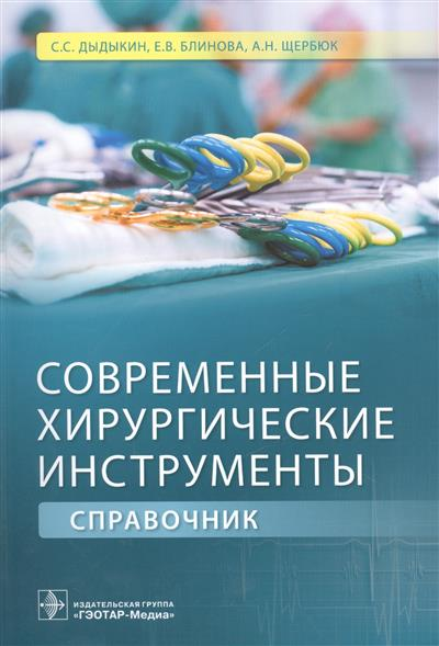 Современные хирургические инструменты. Справочник