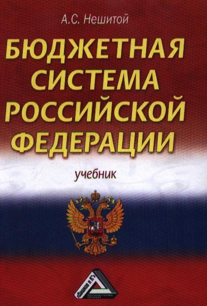 Нешитой А. Бюджетная система Российской Федерации. Учебник а с нешитой инвестиции учебник