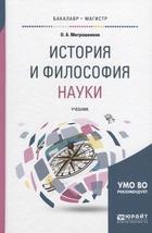 История и философия науки. Учебник