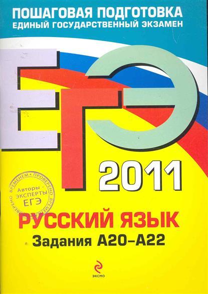 ЕГЭ 2011 Русский язык Задание А20-А22