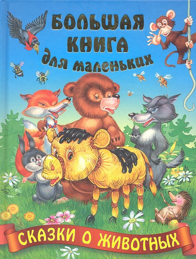 Кузьмин С. (сост.) Сказки о животных кузьмин с сост попугай