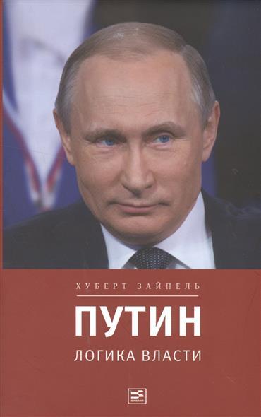 Зайпель Х. Путин. Логика власти velante 818 806 02