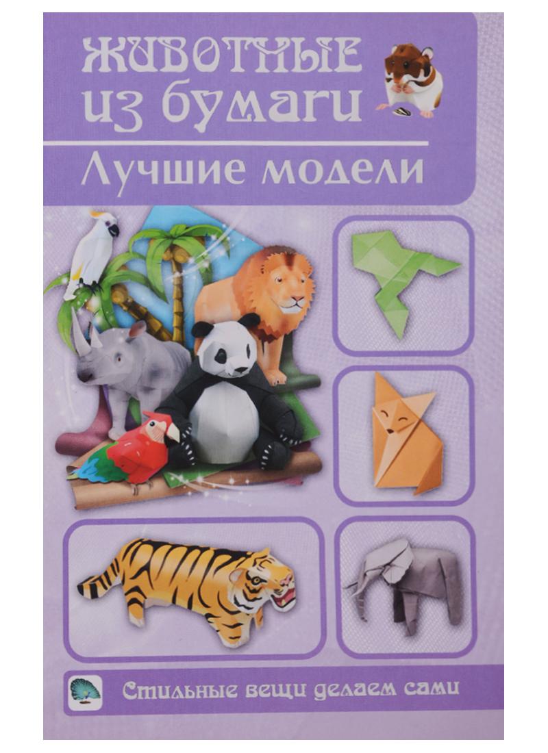 Ращупкина С. Животные из бумаги. Лучшие модели