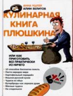 Уштей А. Кулинарная книга Плюшкина… дарья донцова кулинарная книга лентяйки 2 вкусное путешествие